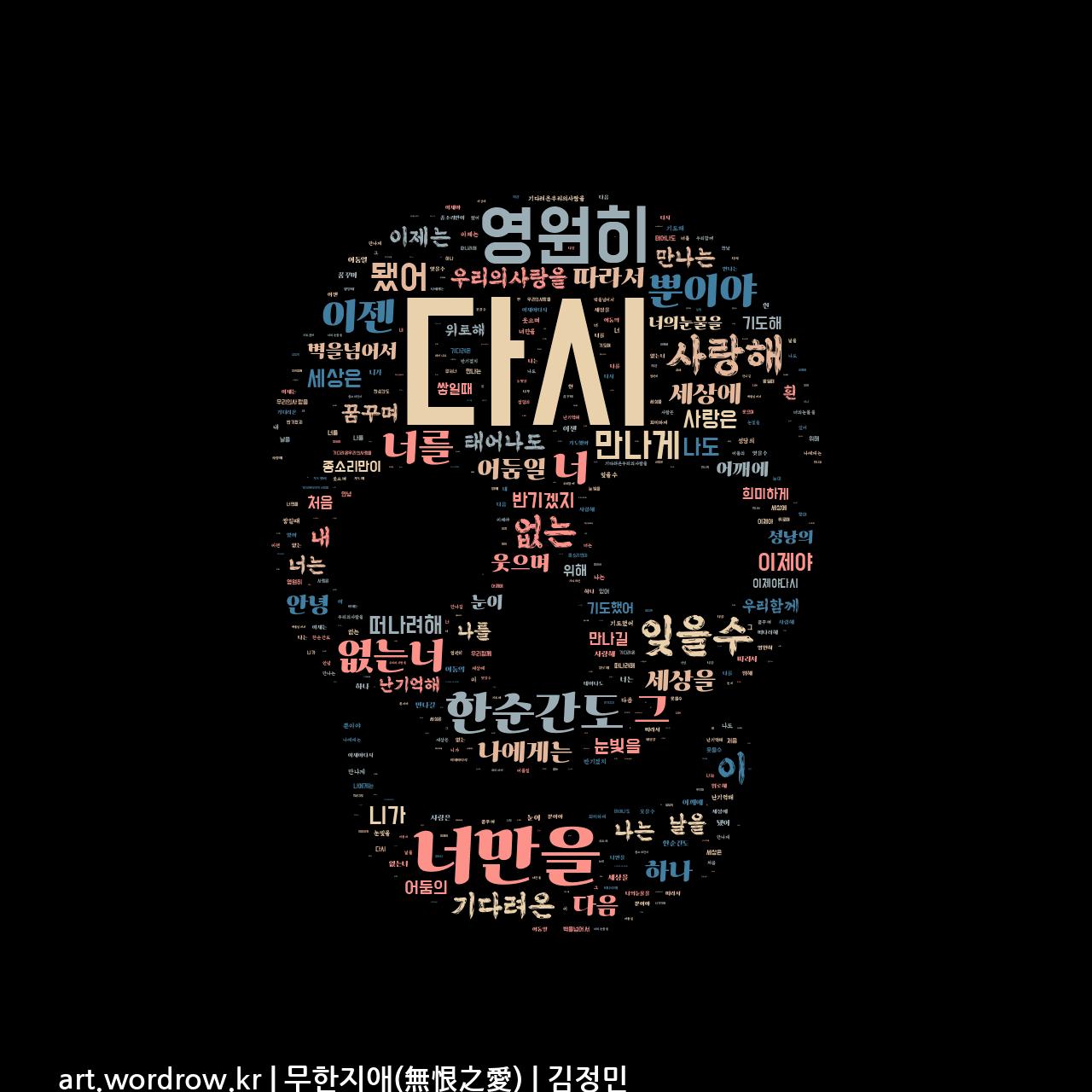 워드 아트: 무한지애(無恨之愛) [김정민]-48